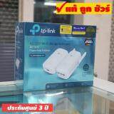 ราคา Tp Link Tl Wpa8630 Kit Av1200 Gigabit Powerline Ac Wi Fi Kit Tp Link เป็นต้นฉบับ