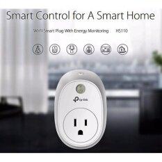 ขาย Tp Link Wi Fi Smart Plug With Energy Monitoring Hs110 สีขาว ผู้ค้าส่ง
