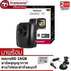 Transcend DrivePro 110 กล้องบันทึกวีดีโอติดรถ (TS16GDP110)