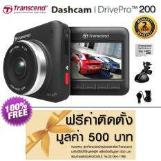 Transcend DrivePro 200 กล้องบันทึกภาพติดรถยนต์ Full HD พร้อมขาติดตั้งกล้อง+MICRO SD CARD 16 GB รุ่น High Endurance แถมฟรี+คูปองฟรีค่าติดตั้ง มูลค่า500บาท