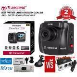 ราคา Transcend กล้องติดรถยนต์ Drivepro 230 New Car Camera Full Hd Wifi Gps Sony Sensor พร้อมอุปกรณ์ครบชุด ประกัน 2ปั จากศูนย์แท้ เพิ่มชุดขยายจุดบุหรี่2ช่อง 2 Usb เป็นต้นฉบับ