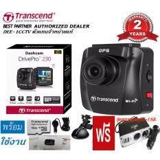 Transcend กล้องติดรถยนต์ Drivepro 230 New car camera FULL HD  WIFI GPS SONY SENSOR พร้อมอุปกรณ์ครบชุด ประกัน 2ปั จากศูนย์แท้+เพิ่มชุดขยายจุดบุหรี่2ช่อง+2 USB.
