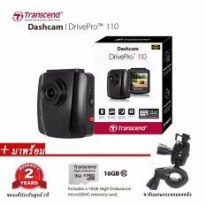 Transcend กล้องติดรถยนต์ DrivePro110 Full HD 1080P(Black) + Transcend 16GB High Endurance memory card + ขาจับแกนกระจกมองหลัง (รับประกันศูนย์ 2ปี)