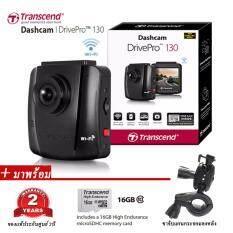 Transcend กล้องติดรถยนต์ DrivePro130 Full HD 1080P(Black) + Transcend 16GB High Endurance memory card + ขาจับแกนกระจกมองหลัง (รับประกันศูนย์ 2ปี)