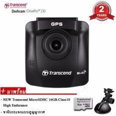 ราคา Transcend กล้องติดรถยนต์ Drivepro230 Full Hd 1080P Black Transcend 16Gb High Endurance Memory Card รับประกันศูนย์ 2ปี ถูก