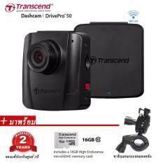 Transcend กล้องติดรถยนต์ DrivePro50 Full HD 1080P(Black) + Transcend 16GB High Endurance memory card + ขาจับแกนกระจกมองหลัง (รับประกันศูนย์ 2ปี)