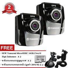 Transcend กล้องติดรถยนต์ DrivePro 220 GPS WiFi WDR แพ็คคู่ (Black)  ฟรี 2 x ขาจับแกนกระจกมองหลัง (รับประกันศูนย์)