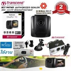 TRANSCEND NEW ใหม่ กล้องติดรถยนต์ DRIVEPRO 110 CAR CAMERA DASH CAM FULL HD SONY SENSOR พร้อมอุปกรณ์ครบชุด แถมเพิ่มชุดขยายจุบุหรี่ 2ช่อง+2ช่อง USB. ประกัน 2 ปีจากศูนย์แท้