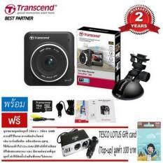 กล้องติดรถยนต์ TRANSCREND DRIVEPRO 200 (BLACK)+TRANSCREND  MICRO SD 16 GB CLASS 10+ที่จุดบุหรี่+ขายึดกล้อง+สาย วีดีโอ+คู่มือใช้งาน แถมฟรี บัตรกำนัล เทสโก้โลตัส 100 บาท และที่ขยายที่จุดบุหรี่ 2 ช่อง สินค้าศูนย์แท้ บจก อี-พาร์ท ตัวแทนแท้ในประเทศไทย
