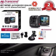 ใหม่ TRANSCREND กล้องติดรถยนต์ NEW DRIVEPRO 230 CARCAMERA WIFI GPS SONY SENSOR พร้อมอุปกรณ์ครบชุดประกัน 2 ปีจากศูนย์แท้