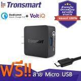 ราคา Tronsmart Quick Charge 3 Wall Charger หัวปลั๊กชาร์ทไฟ Qc3 พร้อม สาย Micro Usb 1เมตร รุ่น Ts Wc1T B Tronsmart เป็นต้นฉบับ