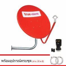ราคา True ชุดจานดาวเทียมทรู Ku Band 75 Cm พร้อมชุดติดตั้ง Lnb Universal 2 จุดอิสระ พร้อมสาย 20X2 เมตร