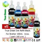 ราคา True Green Inkjet Refill Brother 100Ml All Model ฺb C M Y หมึกเติม Brother 4 ขวดแถมฟรีสีดำ 1 ขวด มูลค่า 160 บาท Brother