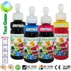 ราคา True Green Inkjet Refill Brother 100Ml All Model ฺb C M Y หมึกเติม Brother 4 ขวด Brother เป็นต้นฉบับ