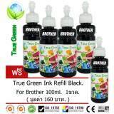ขาย True Green Inkjet Refill Brother 100Ml All Model Black หมึกเติม Brother 4 ขวดแถมฟรีสีดำ 1 ขวด มูลค่า 160 บาท Brother เป็นต้นฉบับ