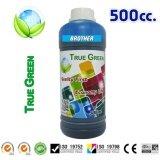 ขาย True Green Inkjet Refill Brother 500Ml All Model Cyan หมึกเติม Brother 1 ขวด ถูก ไทย