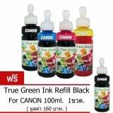 True Green Inkjet Refill Canon 100Ml All Model B C M Y หมึกเติม Canon ชุด 4 ขวด แถมฟรี Bk 1 ขวด มูลค่า 160 บาท ใหม่ล่าสุด