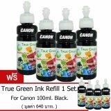 ซื้อ True Green Inkjet Refill Canon 100Ml All Model Black หมึกเติม Canon ชุด 4 ขวด แถมฟรี 4 ขวด มูลค่า 640 บาท ใหม่