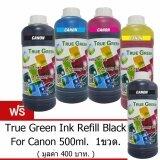 ขาย ซื้อ ออนไลน์ True Green Inkjet Refill Canon 500Ml All Model B C M Y หมึกเติม Canon ชุด 4 ขวด แถมฟรี Bk 1 ขวด มูลค่า 400 บาท