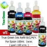 ราคา True Green Inkjet Refill Epson 100Ml All Model B C M Y หมึกเติม Epson 4 ขวดแถมฟรีสีดำ 1 ขวด ใหม่
