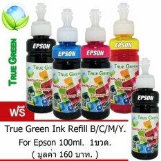 ขาย True Green Inkjet Refill Epson 100Ml All Model B C M Y หมึกเติม Epson 4 ขวดแถมฟรีสีดำ 1 ขวด ถูก ใน ไทย