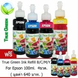 True Green Inkjet Refill Epson 100Ml All Model B C M Y หมึกเติม Epson 4 ขวดแถมฟรี 4 ขวด ไทย