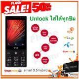 ซื้อ มือถือทรู True Smart 3 5″ 4G Hybrid ปุ่มกดและทัชสกรีน สีดำ ใช้ได้ 2 Sim Unlock ใช้ได้ทุกเครือข่าย มือถือราคาถูก By Zine Phone สั่งปุ๊ป แพคปั๊บ ใส่ใจคุณภาพ