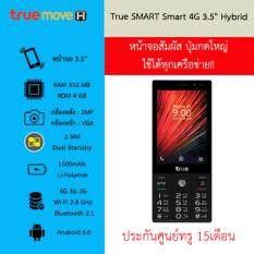 "True Smart 4G 3.5"" Hybrid ใช้ได้ทุกเครือข่าย ประกันศูนย์ทรู 15 เดือน"