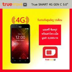 "True SMART 4G GEN C 5.0"" 8 GB แถมค่าโทรเน็ต 8,000บาท รับประกันศูนย์ทรู 15เดือน"