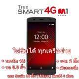ราคา ราคาถูกที่สุด True Smart 4G M1 Plus แถมซิม 30 กิ๊ก เล่นฟรี 4 เดือน