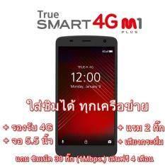 True Smart 4G M1 Plus + แถมซิม 30 กิ๊ก เล่นฟรี 4 เดือน
