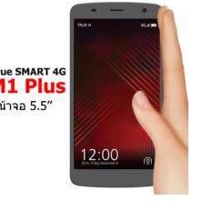 ราคา True Smart 4G M1 Plus หน้าจอ 5 5นิ้ว True