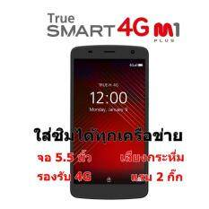 ซื้อ True Smart 4G M1 Plus มือถือ จอ 5 5 นิ้ว ใหม่ล่าสุด