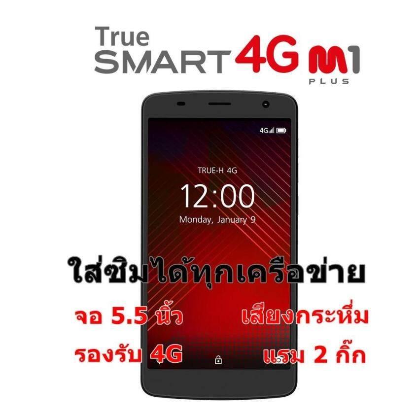 True Smart 4G M1 Plus (ส่งฟรี เก็บเงินปลายทางได้)