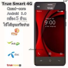 "True Smart 4G ใช้ได้ทุกเครือข่าย Quad Core (Android 5.0 Lollipop)กล้อง 5 ล้าน 4.0"" 4GB Hot"