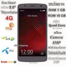 "True Smart 4G 5.0"" 16GB ใช้ได้ทุกเครือข่าย (RAM 1 GB) Camera 8 MP (โฟกัสอัตโนมัติ With Sony Sensor) - Hot !!!"