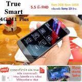 ราคา True Smart M1 Plus 5 5 4G Ram2G 16Gb ซิม True เน็ต 30Gb ความเร็ว 1Mbps ไม่ลดสปีด นาน 6เดือน ใช้ได้ทุกเครือข่าย 2ซิม True เป็นต้นฉบับ
