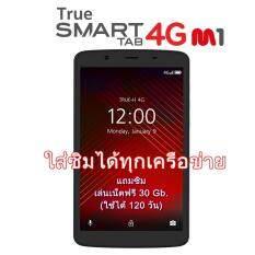 True SMART TAB 4G M1 แถมซิม