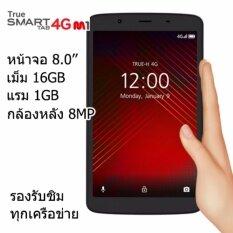 "True SMART TAB 4G M1 8.0"" แท็ปเล็ต รับทุกเครือข่าย ฟรีเน็ต 30GB"