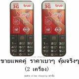 ขาย True Super 3 3G Black ขายแพคคู่ 2 เครื่อง มือถือปุ่มกดทั่วไป กรุงเทพมหานคร ถูก