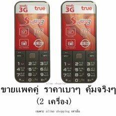 ราคา True Super 3 3G Black ขายแพคคู่ 2 เครื่อง มือถือปุ่มกดทั่วไป ที่สุด