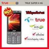 โปรโมชั่น True Super 4 4G ใช้ได้ทุกเครือข่าย ฟรี ค่าโทรและเน็ต 1 800 บาท รับประกัน 15เดือน ใน กรุงเทพมหานคร