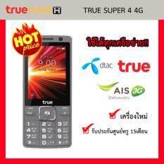 TRUE SUPER 4 4G ใช้ได้ทุกเครือข่าย รับประกัน 15เดือน