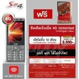 ราคา True Super 4 4Glte ฟรี ซิม ทรู เทพ Sim Net เครือข่าย True ซิมเติมเงินเน็ต 4G Unlimited ความเร็วสูงสุด 4Mbps ใช้ได้ไม่อั้น ที่สุด