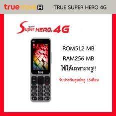 True Super Hero 4G ประกันศูนย์ทรู 15เดือน True ถูก ใน กรุงเทพมหานคร