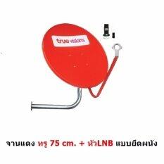 ราคา จานแดง Truevision หน้าจานดาวเทียม Ku Band ขนาด 75 Cm มีหัว Lnb 11300 มีขายึดผนัง สัญญาณแรง ใหม่