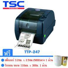 ราคา เครื่องพิมพ์บาร์โค้ด Tsc Ttp247 ฉลากยา บาร์โค้ด ฟรีสติ๊กเกอร์ ริบบอน Tsc เป็นต้นฉบับ