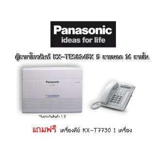 Panasonic KX-TES824BX ขนาด5สายนอก16สายใน + KX-7730(รหัสใหม่KX-AT7730)โทรศัพท์คีย์อนาล็อค 12 ปุ่ม สีข-