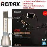 ขาย Tuxun K068 ไมโครโฟนคาราโอเกะ ลำโพงสเตอริโอในตัว บลูทูธไร้สาย รุ่นพกพาสะดวก Mobile Phone Karaoke Condenser Wireless Bluetooth Microphone Gold Remax Mobile Recording Studio ขายึดไมโครโฟน Ck100 Black Tuxun ใน ปทุมธานี