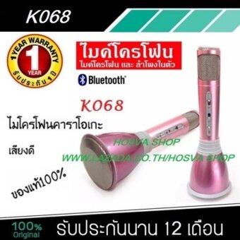 TUXUN K068ไมโครโฟนคาราโอเกะ+ลำโพงสเตอริโอในตัว บลูทูธไร้สาย รุ่นพกพาสะดวกMobile Phone Karaoke Condenser Wireless Bluetooth Microphone - (PINK)(Pink)